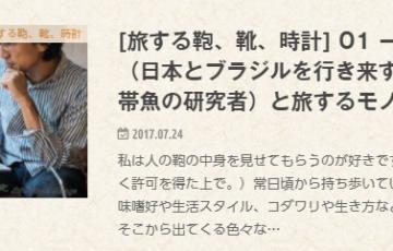 [旅する鞄、靴、時計] 01 ー 池田 威秀さん(日本とブラジルを行き来する、アマゾン熱帯魚の研究者)と旅するモノたち。 | Life Style Image