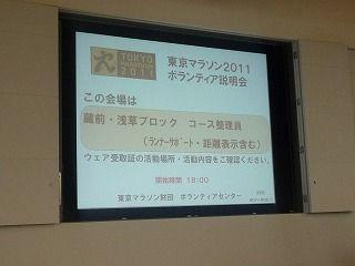 tokyomara2011-1